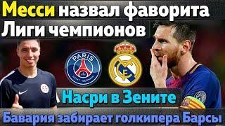 Месси назвал фаворита Лиги чемпионов, Бавария забирает голкипера Барселоны, Насри в Зените