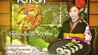 Доставка японской кухни Kirin