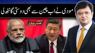 Modi Ab China Ki Taraf Dosti Ka Hath Barhaa Raha Hay - Dunya Kamran Khan Ke Sath