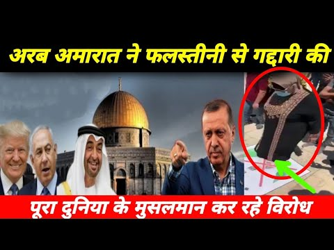 Download UAE ke Arab ne Kiya Palestine se Ghaddari || Israil se ki Dosti || turkey America Palestine update