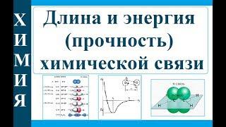 Энергия (прочность) и длина химической связи.