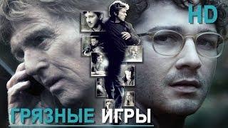 Грязные игры (2012) - Русский Трейлер#1 HD