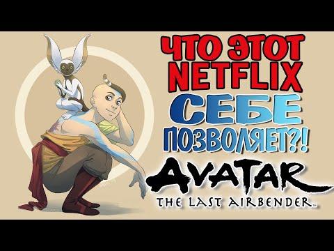 АВАТАР: Легенда об Аанге - чего ждать от адаптации Netflix?