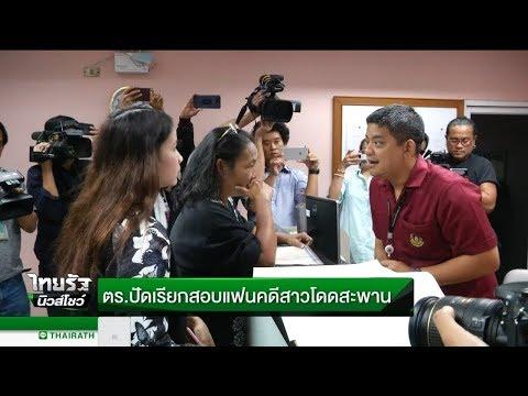 """""""สุขุม""""ฟันธงทิศทางการเมืองไทย - วันที่ 07 Jan 2018"""