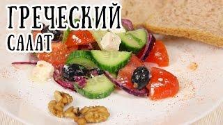 как приготовить Греческий салат Рецепт салата  CookBook  Рецепты