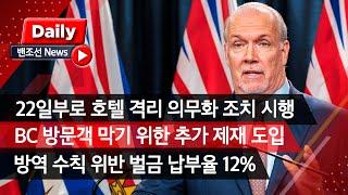 [밴조선영상뉴스] ✔ 캐나다, 22일부터 호텔 격리 의…