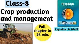 Crop production & management || Ncert class-8|| Easy explanation