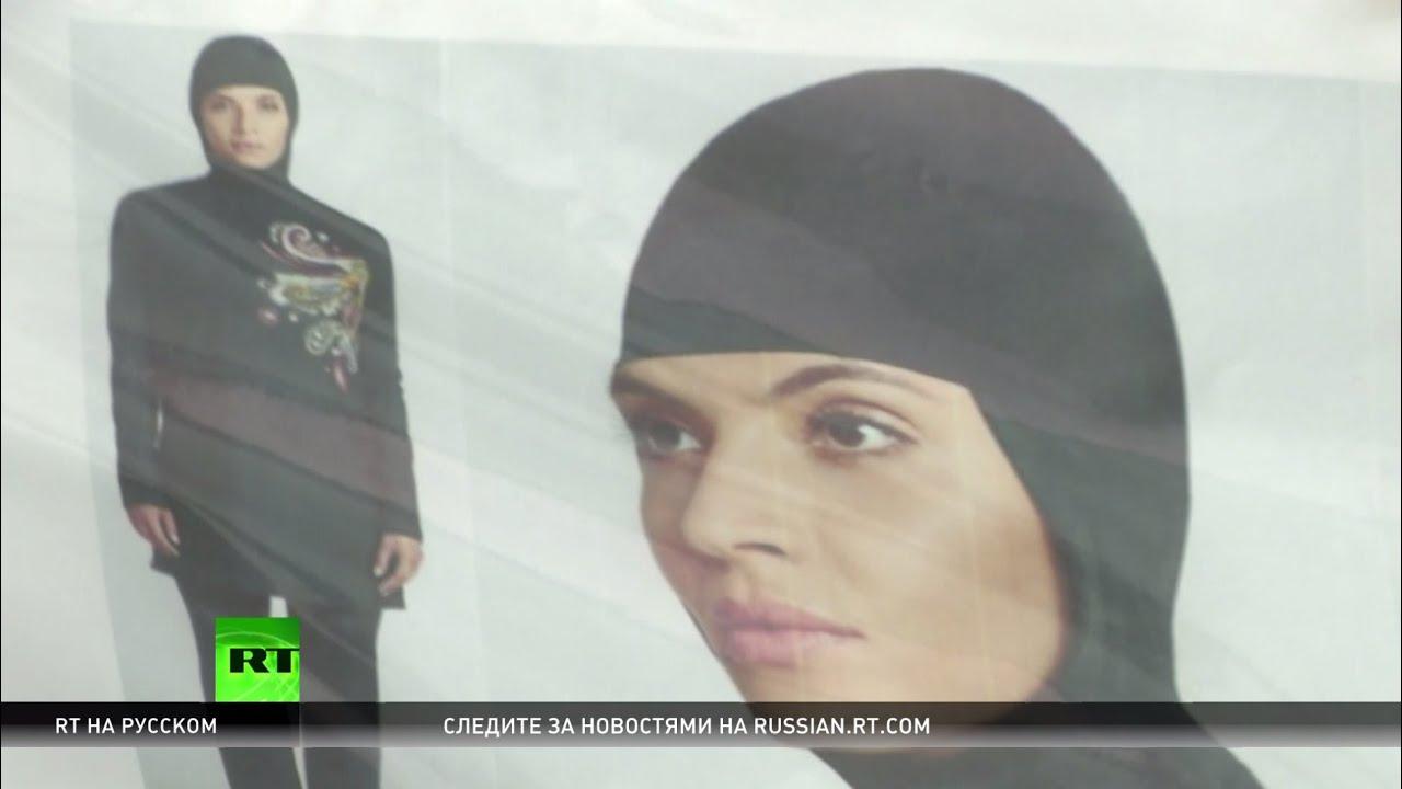 Спортивный костюм мусульманки. Купить или заказать? - YouTube