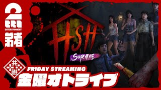 【ホラー】弟者の「Home Sweet Home : Survive」【2BRO.】