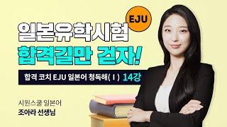 [합격 코치 EJU 일본어 청독해Ⅰ 14강] 코치학원 …