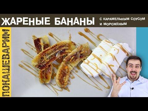 ✿ Рецепт - холодный Десерт, Бананы в Шоколаде / Frozen Chocolate Dipped Banana