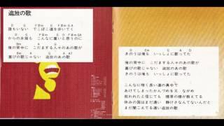 休みの国のデビューアルバム『休みの国』のとりを飾る8曲目として収録...