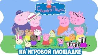 смотреть свинка пеппа мультик с игрушками Пэппа смотреть онлайн свинка пепе svinka pepa svinka peppa