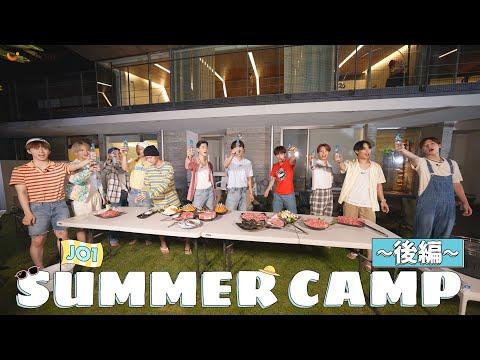 [JO1 SUMMER CAMP] ☀️JO1の夏がきた☀️ 後編