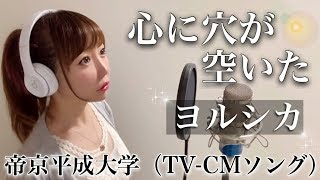 心に穴が空いた/ヨルシカ【帝京平成大学(TV-CMソング)】フル歌詞付き-cover(Yorushika)歌ってみた
