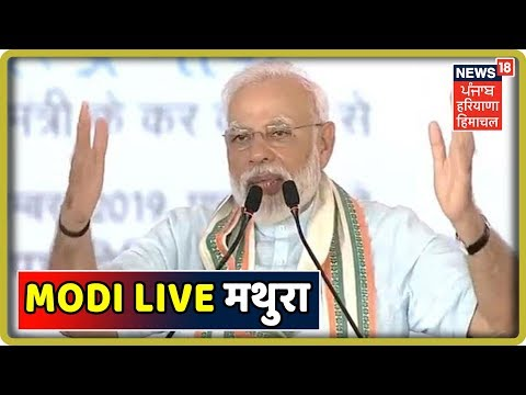 PM Modi LIVE from Mathura: आज गाय और ओम नाम सुनकर कुछ लोगों के बाल खड़े हो जाते हैं