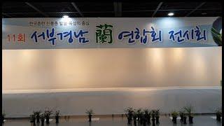 제 11회 서부경남난연합회 전시회 #2020봄전시 #경…