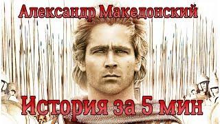 Александр Македонский. История похода за 5 мин.