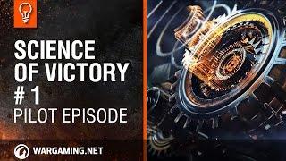 勝利の科学