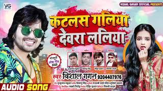 कटलस गलिया देवरा ललिया | #Vishal Gagan | Bhojpuri Song 2020 | Katalas Galiya Devra Laliya