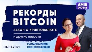 Аналитика рынка криптовалют Новости 04 01 2021