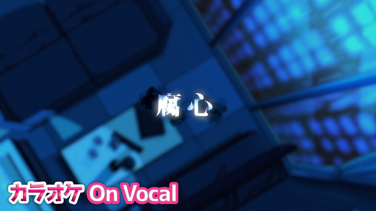 【カラオケ】腐心/るぅと【すとぷり】【On Vocal】