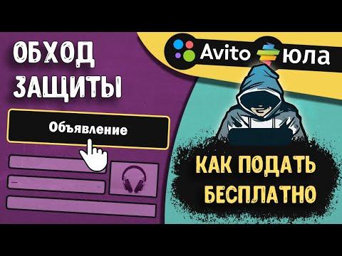 Как подать объявление на Авито БЕСПЛАТНО | или условно-бесплатные объявления на Авито.ру