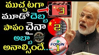 Narendra Modi Government Shocking Decession On China Companies Smartphones And Electronic Appliances