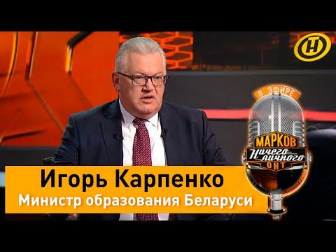 «Дистанционка может дополнять школу, но не заменит ее». Министр образования Беларуси Игорь Карпенко