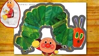 童謡 ながれる歌詞付き「はらぺこあおむし Japanese children's songs ...