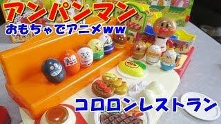 anpanman toys cartoon アンパンマン おもちゃでアニメww コロロン レストラン thumbnail