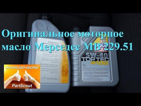 Оригинальное моторное масло мерседес MB 229.51 A0009899701AAA6