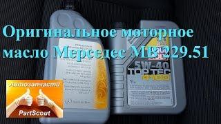 Оригинальное моторное масло мерседес MB 229.51 A0009899701AAA6(Масла