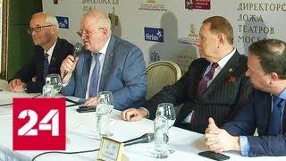 В Директорской ложе обсудили продажу билетов на спектакли - Россия 24