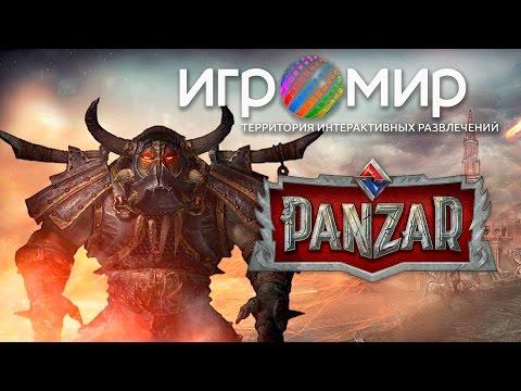 видео: ИгроМир 2015. Интервью с panzar studio. panzar