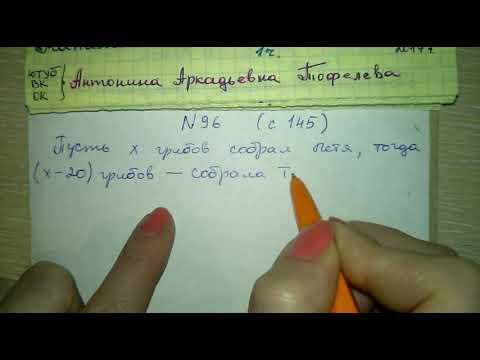 № 96 стр 145 решение задач за 5 класс Герасимов с помощью уравнений