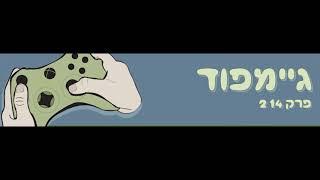 גיימפוד, פרק 214: המלך לא עירום