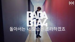 [BABA B1A4 2] EP.30 돌아서는 내 모습은 초라하겠죠