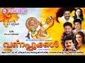 വർണ്ണപൂക്കൾ | മലയാളിക്ക് പ്രിയമുള്ള ഓണപ്പാട്ടുകൾ | Onam Songs Malayalam