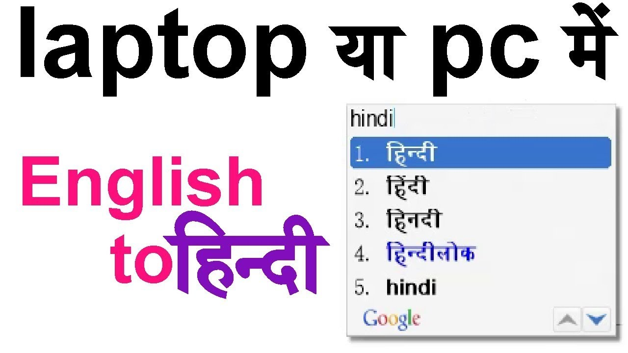 English To Hindi Typing Software For Pc Laptop Free Download Youtube