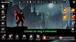 Злом Shadow of Death: Dark Knight на алмази без ROOT
