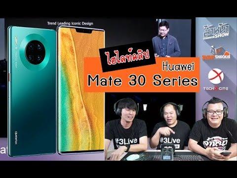 ไฮไลท์งานเปิดตัว Huawei Mate 30 Series คัดมาเฉพาะเนื้อๆ จะดูยาวๆ ไปทำไม