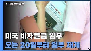 """미 대사관 """"20일부터 유학생 비자 발급"""" / YTN"""