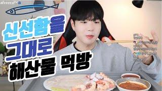 광어,문어,새우 해산물 먹방   [먹방 밥한톨]