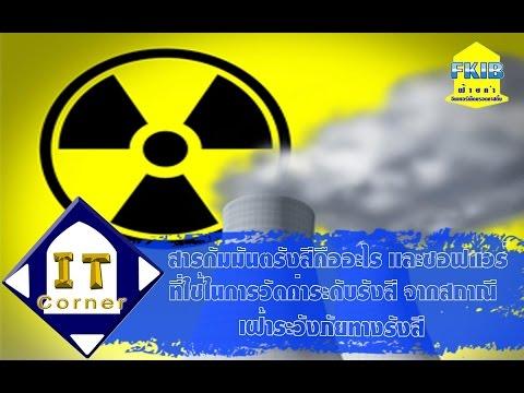 สารกัมมันตรังสีคืออะไร และซอฟแวร์ที่ใช้ในการวัดค่าระดับรังสี จากสถาณีเฝ้าระวังภัยทางรังสีTape.57/2