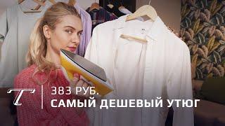 Обзор | Самый дешевый утюг в России (2019)
