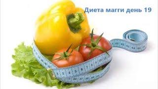 Диета Магги / Видеодневник / День 19 / Вкусные рецепты :)