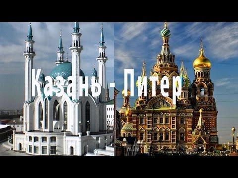Казань vs Питер