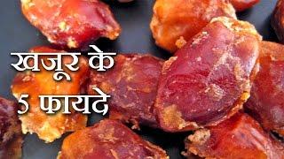 Dates Benefits For Health In Hindi - स्वास्थ्य के लिये खजूर के लाभ @ jaipurthepinkcity.com