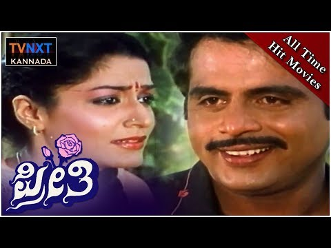 Preethi|| Full Length Kannada Movie || Ambarish || Gayathri || Bhavya|| Devaraj || TVNXT Kannada